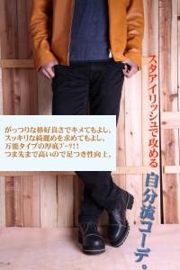 ★送料無料★【デグナー(DEGNER)】 オリジナル サイドゴアブーツ メンズ ブラック 【インナーに備長炭使用 [BOM-1] 】