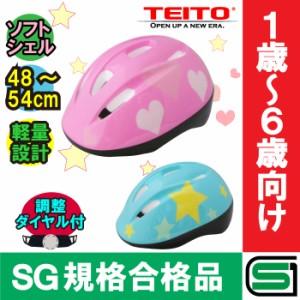 【送料無料】【SG規格合格品】 【TEITO】子供用ヘルメット 自転車用キッズヘルメット YJ-226 S