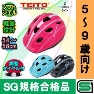 【送料無料】【TEITO(テイト)】 子供用ヘルメット 自転車用ジュニアヘルメット スタンダードモデル YJ-57 Mサ