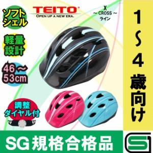 【SG規格合格品】 【TEITO】子供用ヘルメット 自転車用キッズヘルメット YJ-57 Sサイズ
