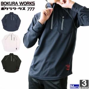 長袖シャツ ボクラワークス BOKURA WORKS メンズ 3317 ドライハニカム 長袖 ジップアップ 2002 長袖シャツ 吸汗速乾