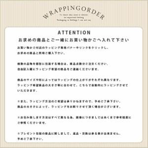 ラッピング【WRAPPING】プレゼント用 ギフト ラッピング WRAPPING 1804  プレゼント ラッピング