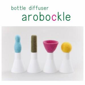 【@アロマ】アロボックル ボトルディフューザー/arobockle アロマディフューザー アロマボトルディフューザー