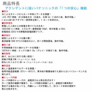 【パナソニック】 SDHC メモリーカード/RP-SDWA08GJK※ネコポス送料無料※