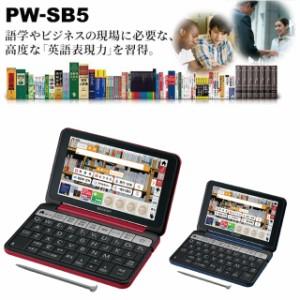 【シャープ】カラー電子辞書(音声対応/タイプライターキー配列)大学生・ビジネス/PW-SB5