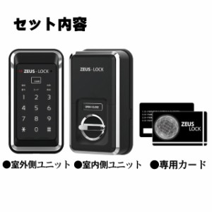 【ZEUS-LOCK】電子錠デジタルドアロック ※送料無料※