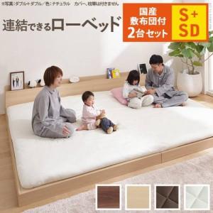 連結ベッド 幅220 キング ワイド 2人 3人 4人 ローベッド ロータイプ フロアベッド 低床 ベッド 布団 セット 家族 つなげる S+SD 連結 分