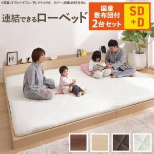 連結ベッド 幅260 キング ワイド 2人 3人 4人 ローベッド ロータイプ フロアベッド 低床 ベッド 布団 セット 家族 つなげる SD+D 連結 分
