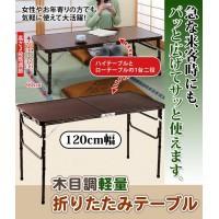 木目調 軽量 フォールディングテーブル 幅91 高さ調整【 ローテーブル 折り畳みテーブル 折れ脚テーブル 折れ脚ローテーブル 折りたたみ