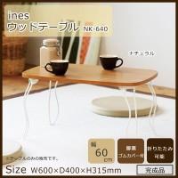 木製 折りたたみテーブル 姫系 ナチュラル 幅60 完成品  ( ローテーブル 折り畳み テーブル 折れ脚 センターテーブル デスク 机 文机 )