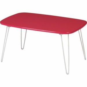 ローテーブル 折りたたみ 折れ脚 ピンク ( 折りたたみテーブル リビングテーブル ちゃぶ台 サイドテーブル センターテーブル 座卓 )