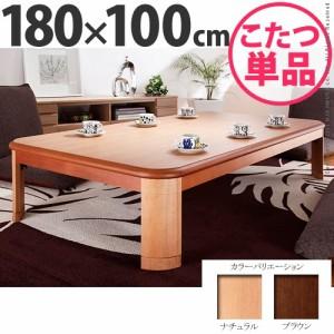 こたつ センターテーブル ローテーブル 座卓 楢 折れ脚 折りたたみ 180×100cm 長方形 日本製 国産 こたつ リビングテーブル ちゃぶ台