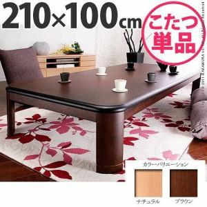 こたつ センターテーブル ローテーブル 座卓 楢 折れ脚 折りたたみ 210×100cm 長方形 日本製 国産 こたつ リビングテーブル ちゃぶ台