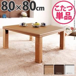 こたつ センターテーブル ローテーブル 座卓 楢 天然木 国産 折れ脚 折りたたみ 80×80 正方形 日本製 国産 リビングテーブル ちゃぶ台