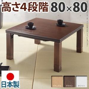 こたつ テーブル コタツ センターテーブル ローテーブル 国産 日本製 和風 和  座卓 高さ調節 折れ脚 脚折れ 折りたたみ 折り畳み 80×8