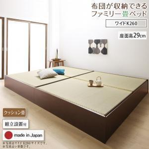 連結ベッド 幅260 キング ワイド 2人 3人 4人 家族 つなげる 2台 分割 ファミリー 親子 フレーム 日本製 国産 畳ベッド 硬め 布団対応 腰