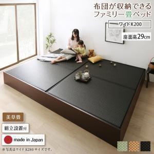 連結ベッド 幅200 キング ワイド 2人 3人 4人 家族 つなげる 2台 分割 ファミリー 親子 フレーム 日本製 国産 畳ベッド 硬め 布団対応 腰