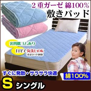 敷きパッド シングル ベッドパッド 綿二重ガーゼ敷きパット シングル 100×205cm 洗うほどしなや