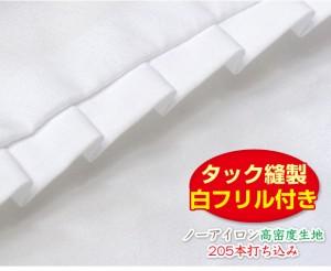 【ネコポス対応】 座布団カバー 八端判 59×63cm 座布団用 フリル付き 白 座布団カバー 4枚から