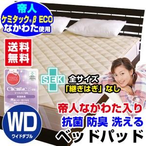 帝人 ベッドパッド ワイドダブル ベットパット 送料無料 帝人 ケミタック 抗菌防臭効果わた入