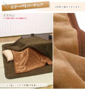 こたつ中掛け毛布 こたつ上掛け毛布 こたつ毛布 送料無料 大判 長方形 250×180cm  こたつ中掛け