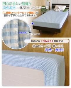 ベッドパッド シングル ボックスシーツ 送料無料 ベッドパッドのいらないベッド用ボックスシ