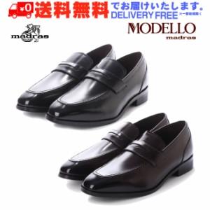 モデロ MODELLO ローファー ビジネスシューズ DM5127 マドラス 革靴 (nesh) (送料無料)