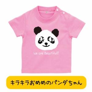 パンダ グッズ キラキラパンダアニマル Tシャツ おもしろtシャツ 誕生日プレゼント 女性 男性 女友達 おもしろ Tシャツ プレゼント