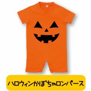 ハロウィン かぼちゃ 仮装 衣装 子供 ベビー服 おばけ ロンパース コスチューム コスプレ なりきり 男の子 女の子 jack o´lantern