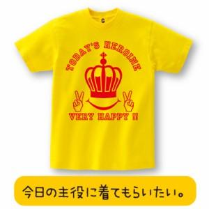宴会 ネタtシャツ TODAY'S HEROINE TEE 本日の主役 Tシャツ おもしろtシャツ 誕生日プレゼント 女性 男性 女友達 おもしろ Tシャツ