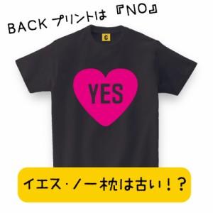 YES NO Tシャツ 2(お祝い 結婚祝い)YES NO 枕 お誕生日 結婚 新婚 ハッピーバースデー パーティーお祝い メッセージ Tシャツ おもしろ