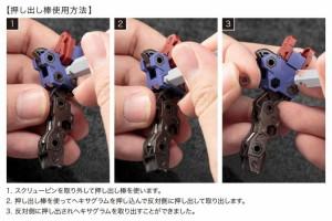 コトブキヤ ヘキサギア パーツリムーバー【MT005】