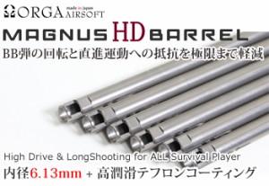 ORGA [オルガ] マグナスHDバレル 260mm (内径6.13mm) for AEG (電動ガン用)