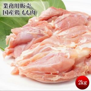 【国産 鶏もも肉 2kg】味の濃い種です。違いの分かる方にオススメ!【鶏肉】【大容量・業務用サイズでお得】 【冷凍】