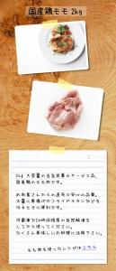 【国産 鶏もも肉 2kg】味の濃い種 違いの分かる方にオススメ 【鶏肉】 【冷凍】
