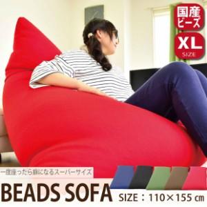 人をダメにする ビーズ クッション おしゃれ 超特大 ソファ 座椅子 大きい XL 母の日 父の日 プレゼント 実用的