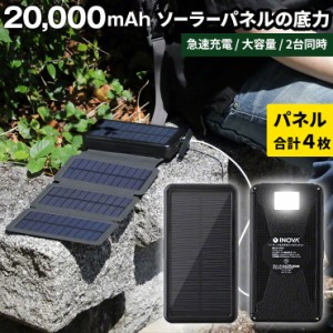 INOVA モバイルバッテリー ソーラー ソーラーモバイルバッテリー ソーラー充電器 20000mAh 充電器 大容量 PSE認証 防災グッズ スマホ充電
