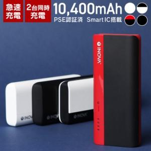 モバイルバッテリー 大容量 iPhone SE PSE認証 android 10000mAh 持ち運び充電器 アイフォン スマホ ポータブル 充電器 携帯充電器 スマ