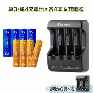 エネボルト 単4 950mAh 充電池 4本 単3 3000mAh 充電池 4本 USB 充電器 セット 在宅