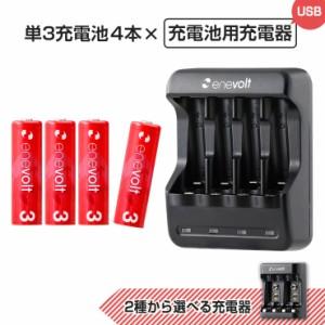 エネボルト 単3 2150mAh 充電池 4本 USB 充電器 セット 単3型 単3形 単四 USB 充電 電池 充電器 単三 充電電池 充電式電池 ラジコン おす