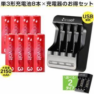 エネボルト 単3 2150mAh 充電池 8本 USB 充電器 セット ケース付 単3型 単3形 単三 USB 充電 電池 充電器 単三 充電電池 充電式電池 ラジ