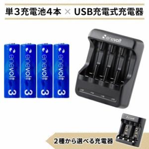 エネボルト 単3 3000mAh 充電池 4本 USB 充電器 セット ケース付 単3型 単3形 単三 USB 充電 電池 充電器 単三 充電電池 充電式電池 ラジ