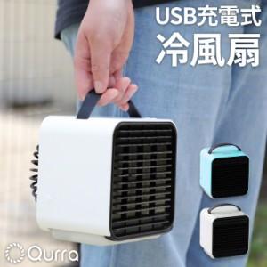 usb扇風機 ミニ 冷風機 冷風扇 卓上扇風機 ミニクーラー usb 携帯扇風機 扇風機 卓上 静音 おすすめ おしゃれ 冷風扇風機 小型 送料無料