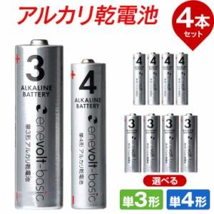 アルカリ乾電池 単3 単4 4本 セット 単3電池 単4電池 アルカリ 単3乾電池 単4乾電池 アルカリ電池 電池 乾電池 セット 単三電池 単三 単3