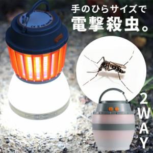 ランタン usb LED 蚊取りランタン モスキートランタン LEDランタン 電撃殺虫器 殺虫 ledライト 殺虫灯 屋外 室内 UV光源誘引式 蚊取り器