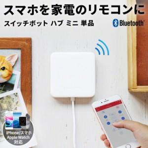 スマートリモコン アレクサ 連携 スマホ SwitchBot Hub Plus スイッチボット ハブ プラス Switch Link 家電 遠隔操作 スマート家電 スマ