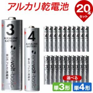 アルカリ乾電池 単3 単4 選べる 20本 単3電池 単4電池 アルカリ 単3乾電池 単4乾電池 アルカリ電池 電池 乾電池 セット 単三電池 単三 単