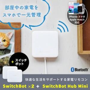 スイッチボットハブプラス スイッチボット 2個セット スマート家電リモコン エアコン シーリングライト リモコン 汎用 wifiリモコン 遠隔