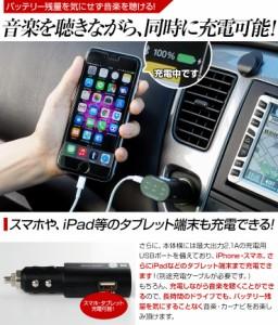 【1年保証】fm トランスミッター bluetooth iPhone fm 車 自動車 高音質 音楽 ハンズフリー 通話 ワイヤレス 無線 FMトランス iP