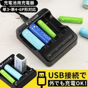 充電池用充電器 充電池 充電器 単3 単4 6P 対応 USB充電器 ニッケル水素電池 単3充電池 単4充電池 単3形 単4形 単三 単四 単4電池 充電式